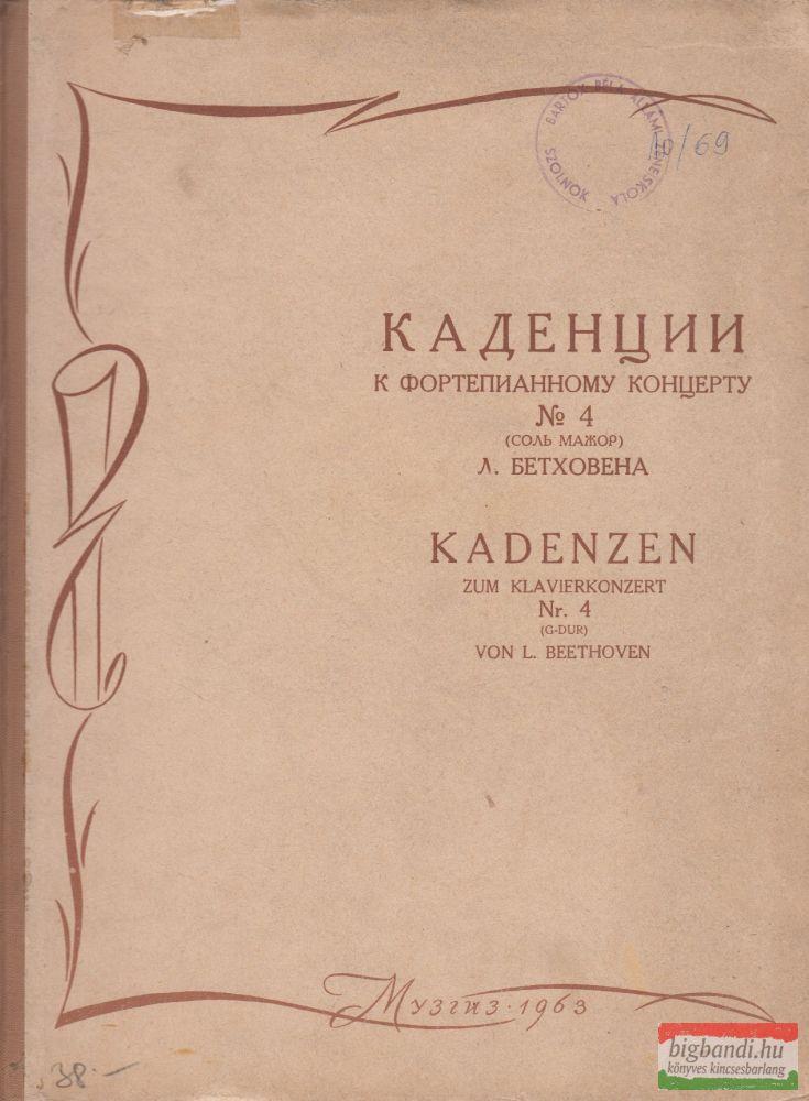 каденции к фортепианному концерту No 4 бетховена Kadenzen zum Klavierkonzert Nr. 4
