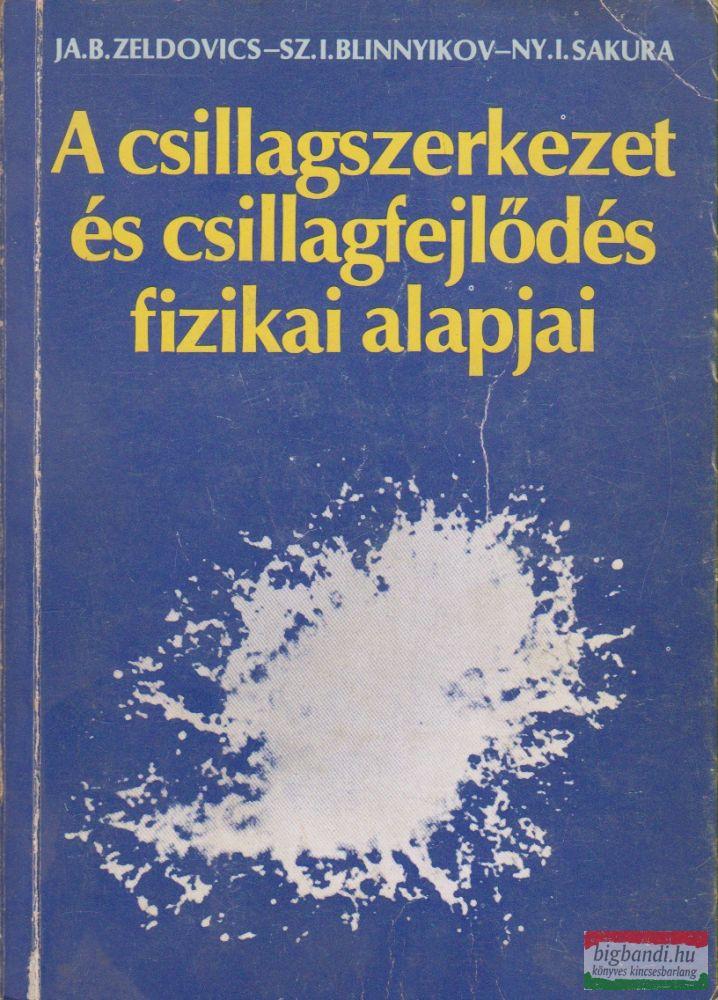 Ja. B. Zeldovics, Sz.I. Blinnyikov, Ny. I. Sakura - A csillagszerkezet és csillagfejlődés fizikai alapjai