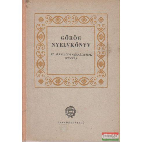 Györkösy Alajos, Kerényi Károlyné - Görög nyelvkönyv