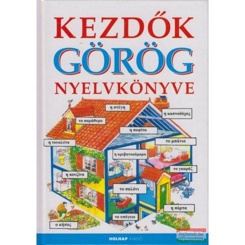 Helen Davies-Kállay Gabriella - Kezdők görög nyelvkönyve
