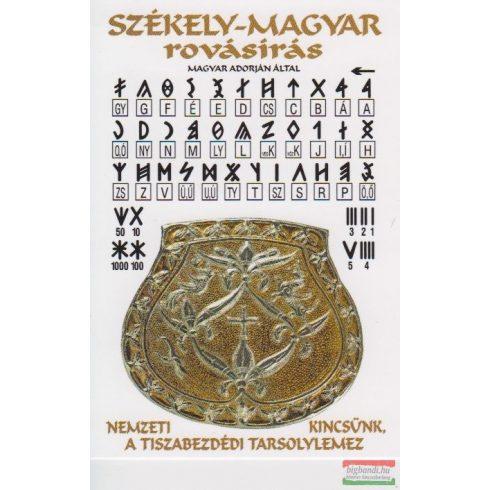 Székely-magyar rovásírás kártyanaptár 2017
