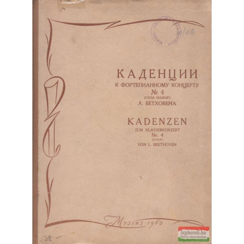 каденции к фортепианному концерту No 4 бетховена / Kadenzen zum Klavierkonzert Nr. 4 von L. Beethoven