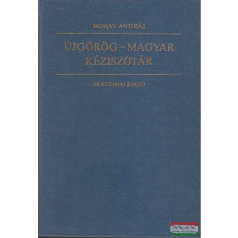 Mohay András - Újgörög-magyar kéziszótár