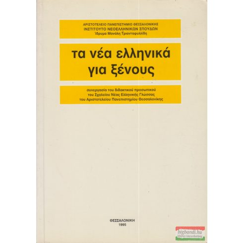 Aristoteleio Panepistemio Thessalonikes - Ta Nea Hellenika gia xenous