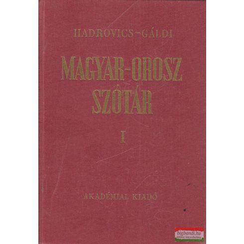 Hadrovics László - Gáldi László szerk. - Magyar-orosz szótár I-II.