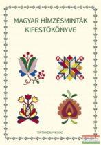 Horváth Ágnes - Magyar hímzésminták kifestőkönyve