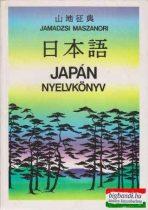 Jamadzsi Maszanori - Japán nyelvkönyv