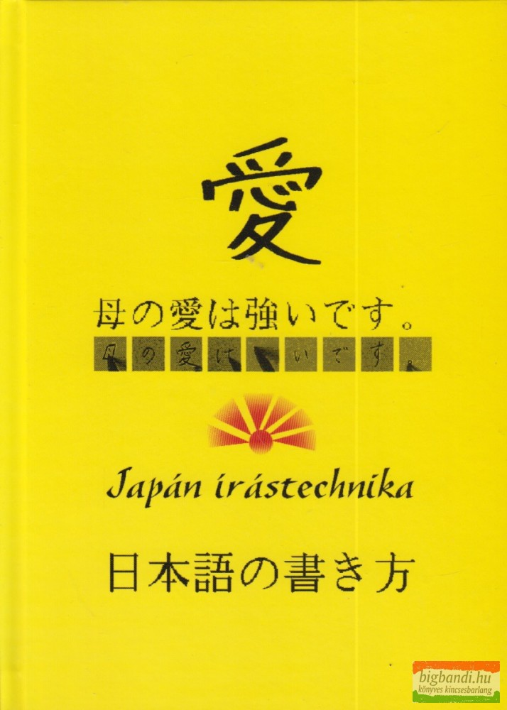 Japán írástechnika + 2 CD