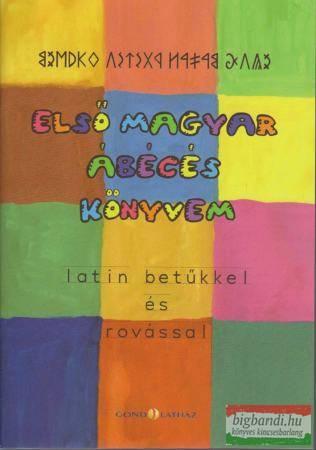 Első magyar ábécés könyvem latin betűkkel és rovással